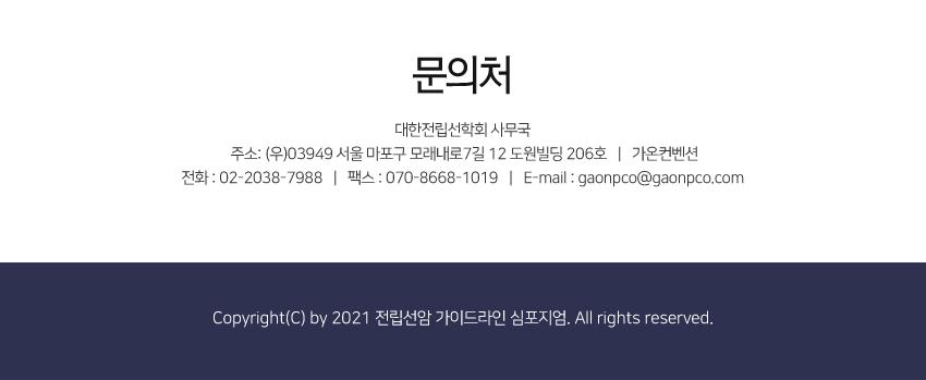 행사안내-2021 전립선암 가이드라인 심포지엄