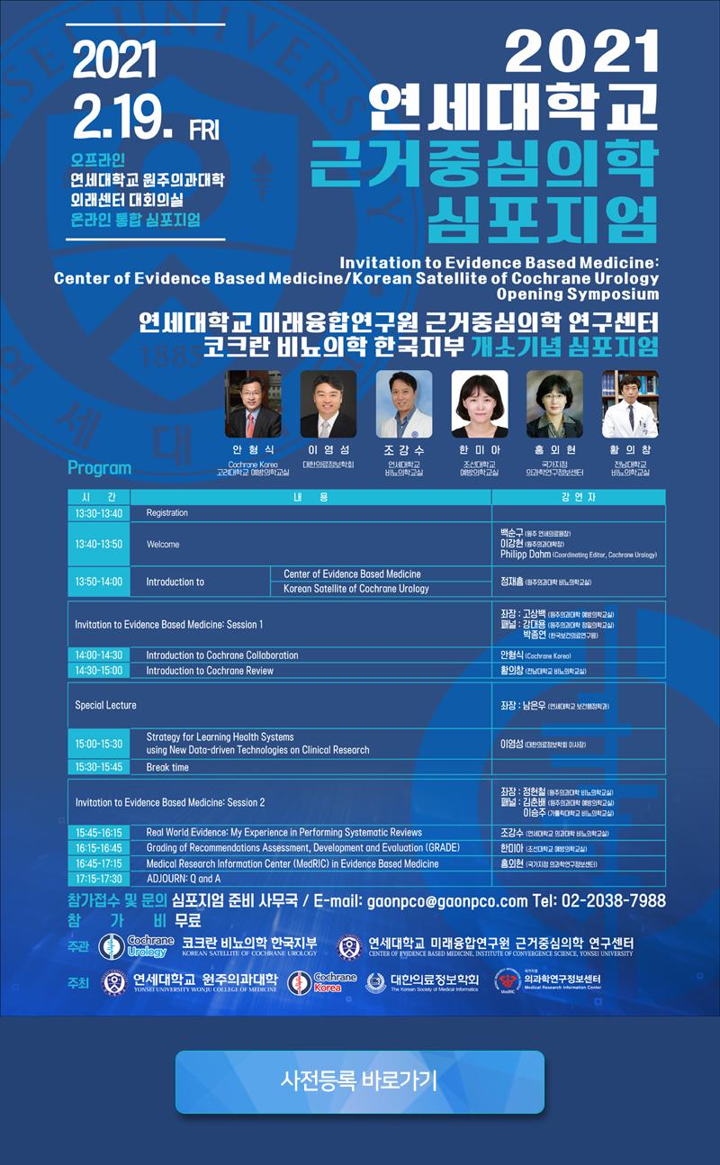 행사안내-2021 연세대학교 근거중심의학 심포지엄