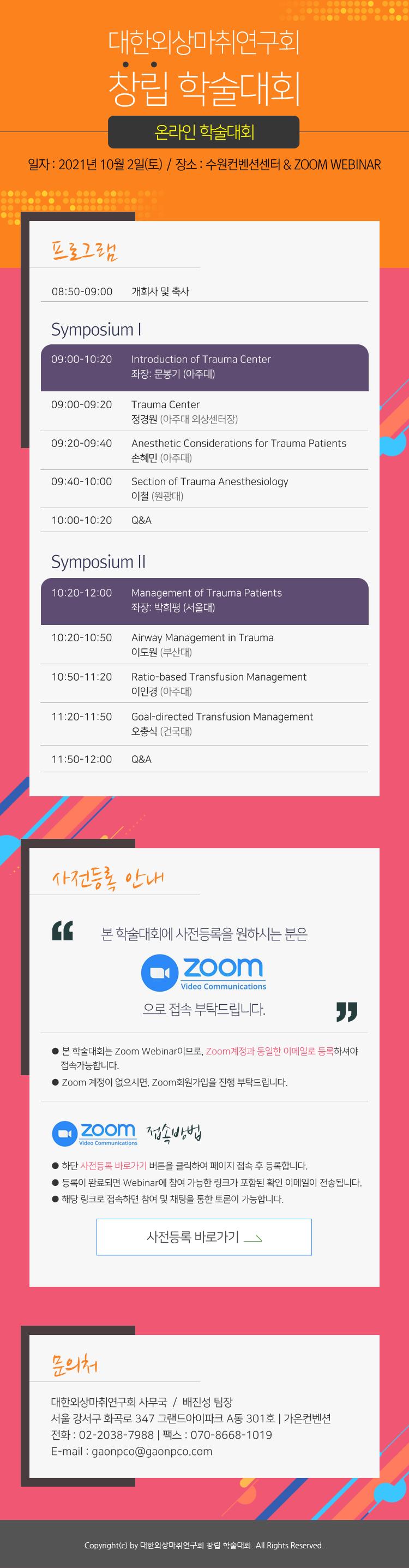 Zoom등록안내-대한외상마취연구회 창립학술대회